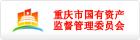 重庆市国有资产监督管理委员会
