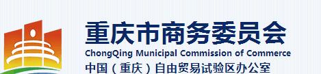 重庆市商业委员会